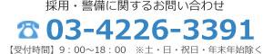 東京足立区の警備会社トスコの採用警備に関するお問い合わせ