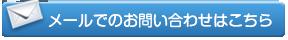 東京足立区の警備会社トスコtscoの採用・警備に関するメールでのお問い合わせはこちら