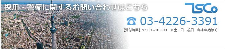 東京足立区の警備会社トスコtscoの採用・警備に関するお問い合わせはこちら