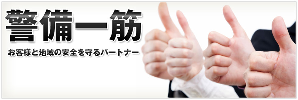 警備一筋20年 お客様と地域の安全を守るパートナー東京足立区の警備会社トスコ