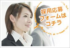 東京足立区の警備会社トスコの警備員の採用応募フォームはコチラ